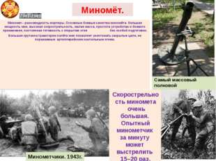 Миномёт. Миномет—разновидность мортиры. Основные боевые качества миномёта- бо