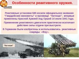 Особенности реактивного оружия. Реактивные установки БМ носили официальное на