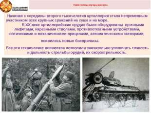 Пушки-гаубицы-мортиры-минометы. Начиная с середины второго тысячелетия артил