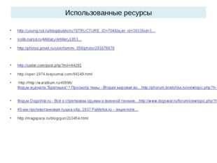 Использованные ресурсы http://young.rzd.ru/blog/public/ru?STRUCTURE_ID=704&la