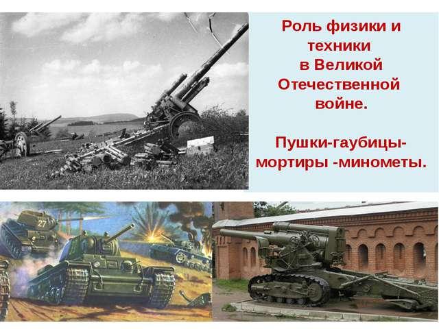 Роль физики и техники в Великой Отечественной войне. Пушки-гаубицы-мортиры -м...