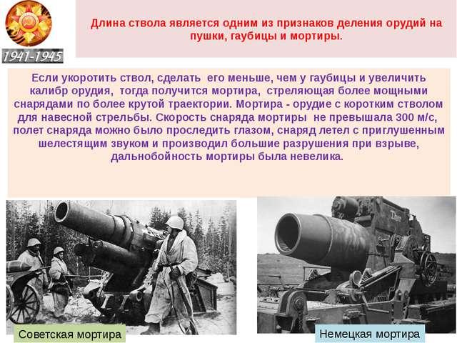 Длина ствола является одним из признаков деления орудий на пушки, гаубицы и...