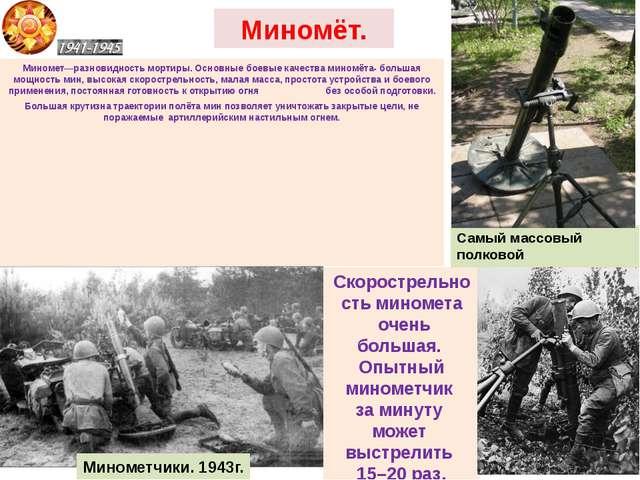 Миномёт. Миномет—разновидность мортиры. Основные боевые качества миномёта- бо...