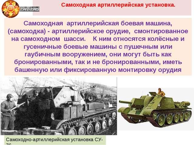 Самоходная артиллерийская установка. Самоходная артиллерийская боевая машина...