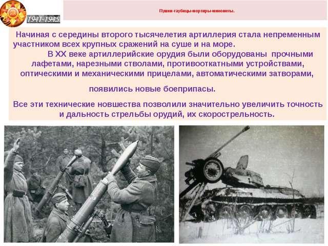 Пушки-гаубицы-мортиры-минометы. Начиная с середины второго тысячелетия артил...