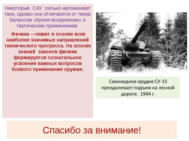Спасибо за внимание! Некоторые САУ сильно напоминают танк, однако они отличаю...