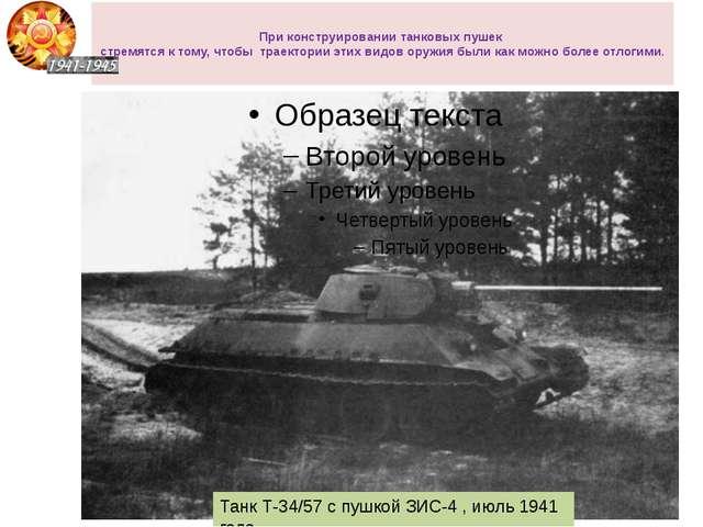 При конструировании танковых пушек стремятся к тому, чтобы траектории этих в...
