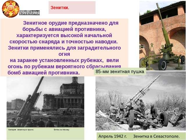 Зенитки. Батарея зенитныхпушек. Битва за Москву Зенитное орудие предназначе...