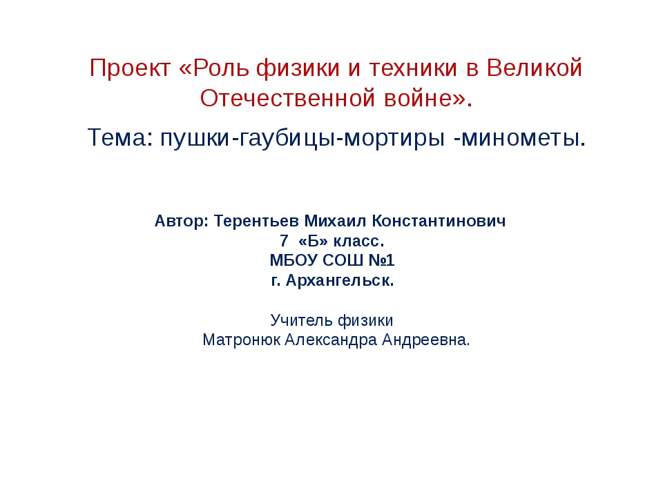 Автор: Терентьев Михаил Константинович 7 «Б» класс. МБОУ СОШ №1 г. Архангель...