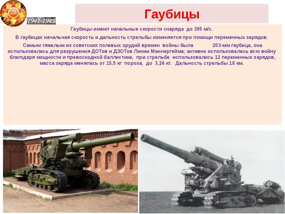 Гаубицы Гаубицы имеют начальные скорости снаряда до 395 м/с. В гаубицах нача...