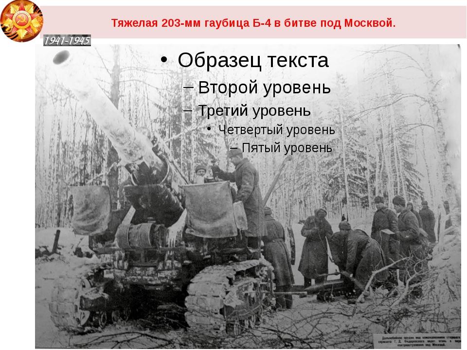 Тяжелая 203-мм гаубица Б-4 в битве под Москвой.
