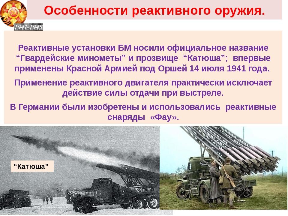Особенности реактивного оружия. Реактивные установки БМ носили официальное на...