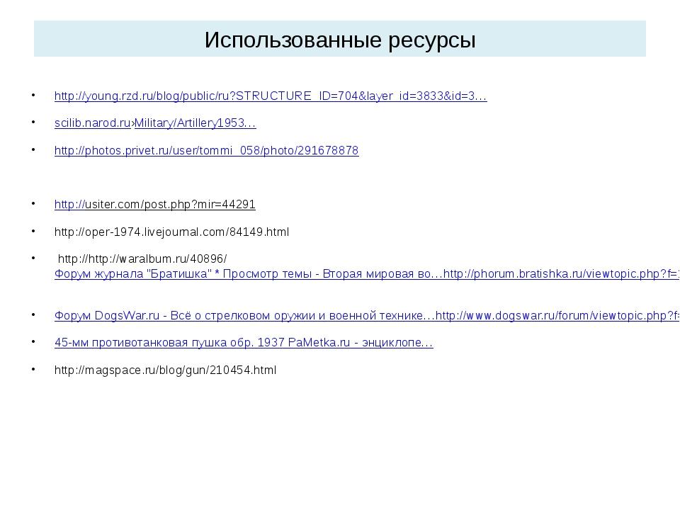 Использованные ресурсы http://young.rzd.ru/blog/public/ru?STRUCTURE_ID=704&la...