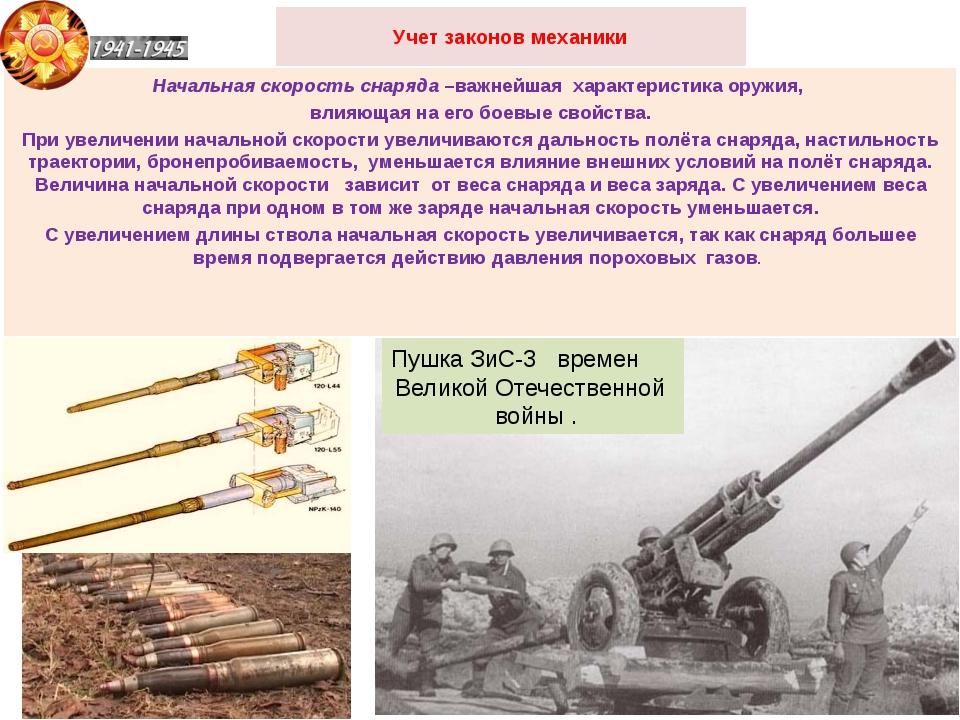 Учет законов механики Начальная скорость снаряда –важнейшая характеристика ор...