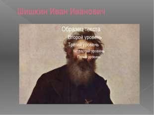 Шишкин Иван Иванович