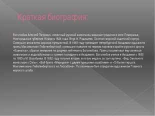 Краткая биография: Боголюбов Алексей Петрович, известный русский живописец-ма