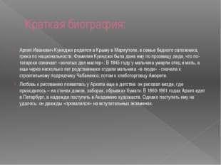 Краткая биография: Архип Иванович Куинджи родился в Крыму в Мариуполе, в семь