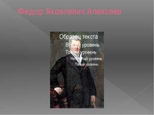 Федор Яковлевич Алексеев