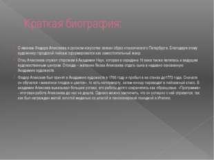 Краткая биография: С именем Федора Алексеева в русском искусстве связан образ