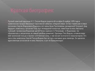 Краткая биография: Русский советский художник К.С. Петров-Водкин родился 24 о