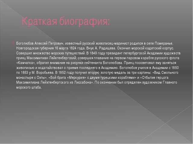 Краткая биография: Боголюбов Алексей Петрович, известный русский живописец-ма...