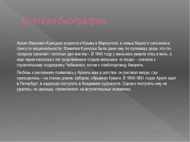 Краткая биография: Архип Иванович Куинджи родился в Крыму в Мариуполе, в семь...