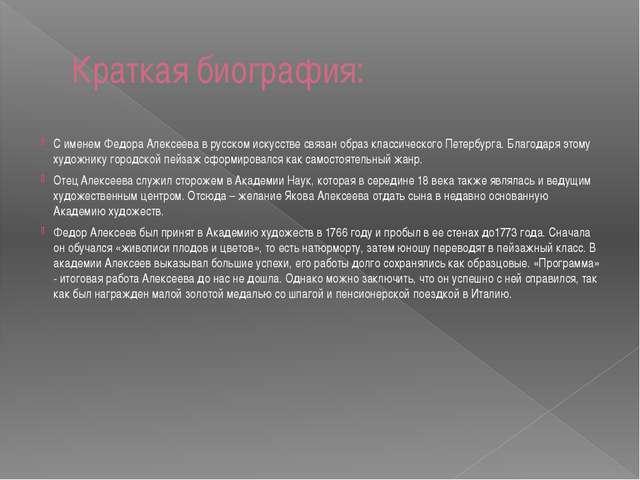 Краткая биография: С именем Федора Алексеева в русском искусстве связан образ...