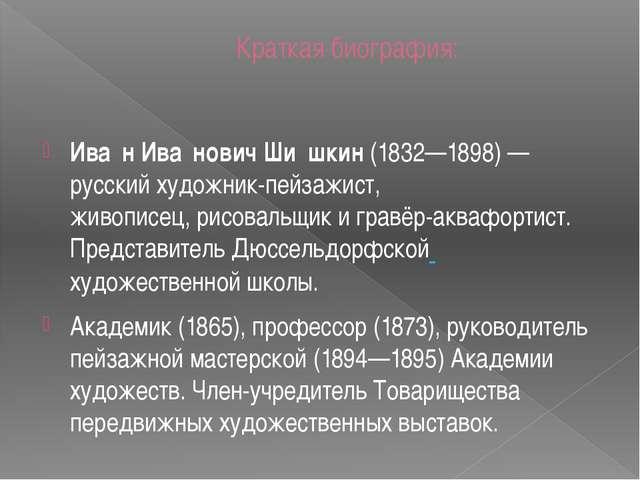 Краткая биография: Ива́н Ива́нович Ши́шкин(1832—1898)— русскийхудожник-пей...