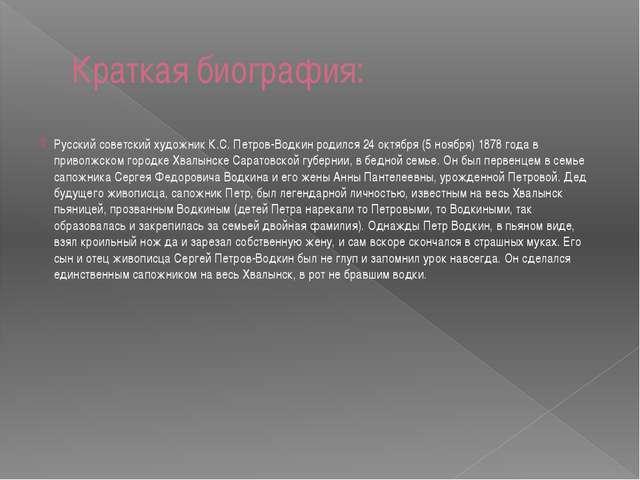 Краткая биография: Русский советский художник К.С. Петров-Водкин родился 24 о...