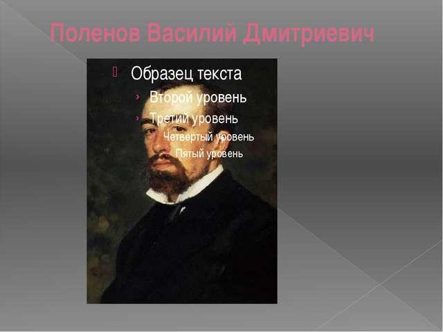 Поленов Василий Дмитриевич