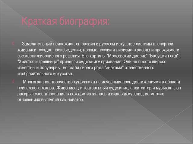 Краткая биография: Замечательный пейзажист, он развил в русском искусстве...
