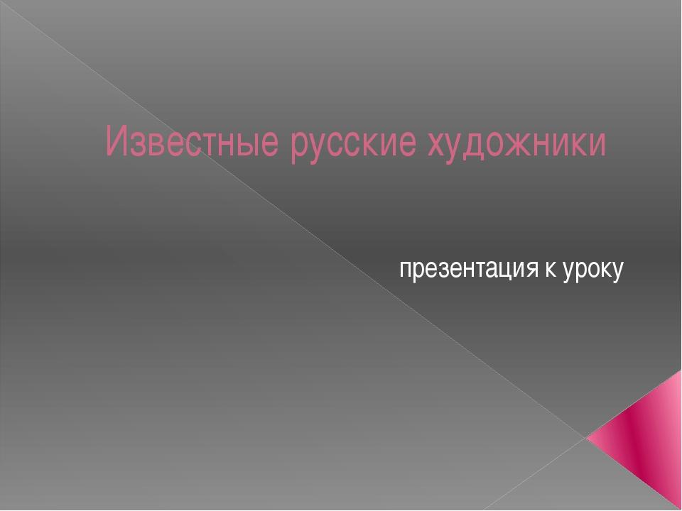 Известные русские художники презентация к уроку