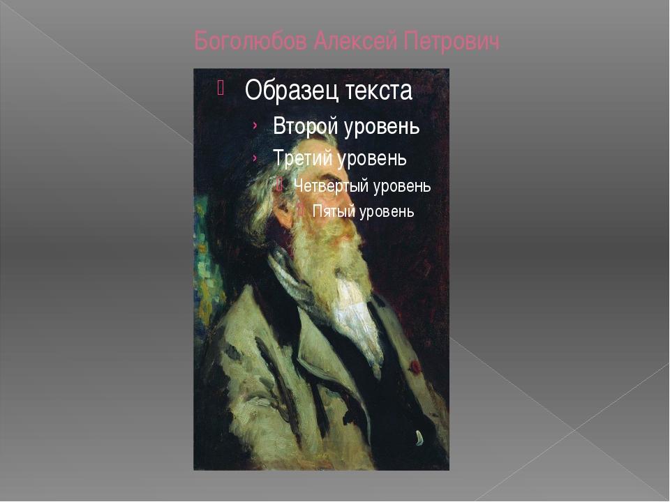 Боголюбов Алексей Петрович