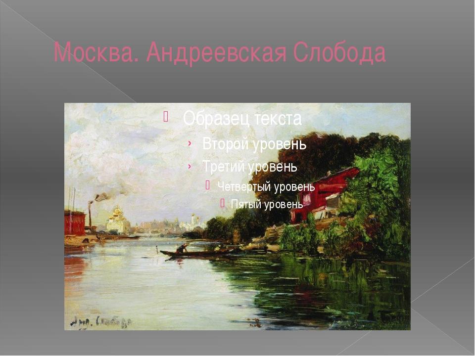 Москва. Андреевская Слобода