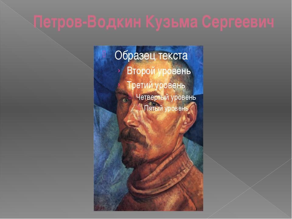 Петров-Водкин Кузьма Сергеевич