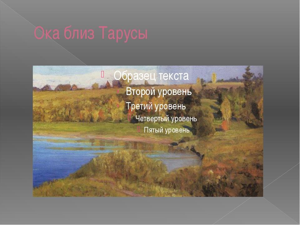 Ока близ Тарусы