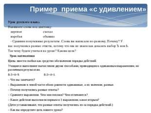 Урок русского языка. Напишите слова под диктовку: деревья съехал воробьи объ