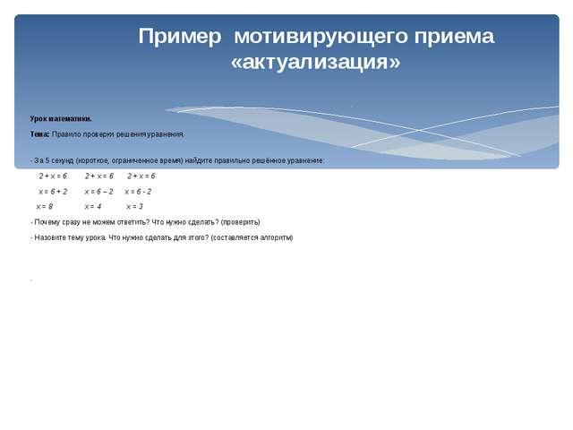 Урок математики. Тема: Правило проверки решения уравнения. - За5 секунд (кор...