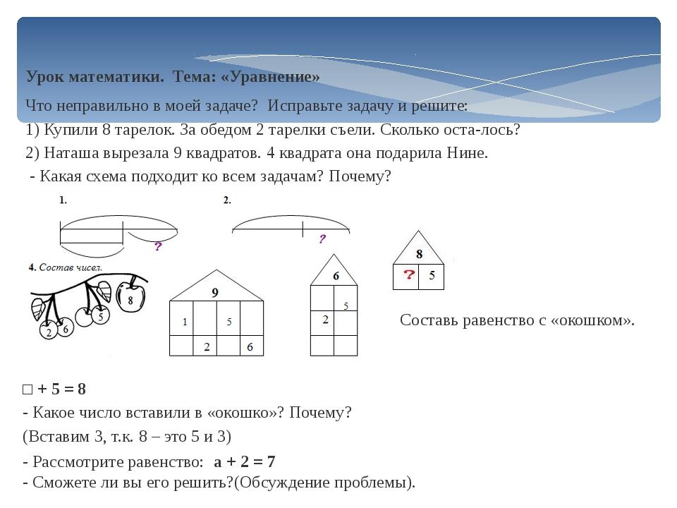 Урок математики. Тема: «Уравнение» Что неправильно в моей задаче? Исправьте...