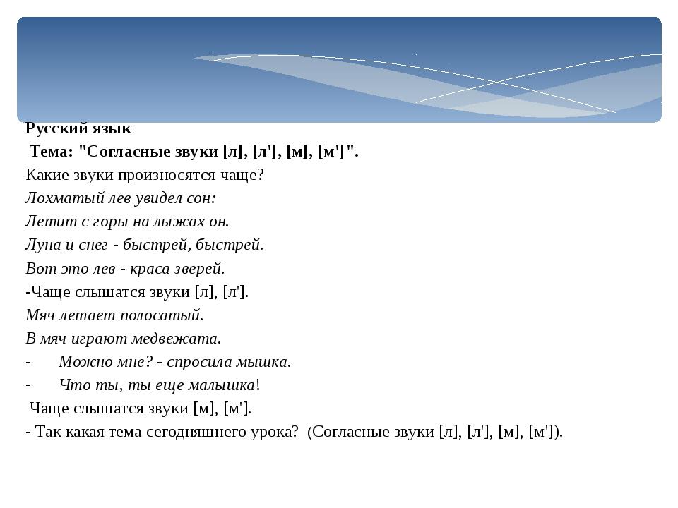 """Русский язык Тема: """"Согласные звуки [л], [л'], [м], [м']"""". Какие звуки произн..."""