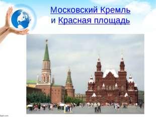Московский Кремль иКрасная площадь