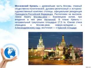 Московский Кремль— древнейшая часть Москвы, главный общественно-политический