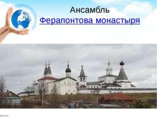 Ансамбль Ферапонтова монастыря
