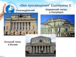 Александринский Мариинский театры в Петербурге Большой театр в Москве «Век пр