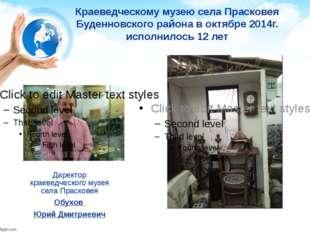Краеведческому музею села Прасковея Буденновского района в октябре 2014г. исп