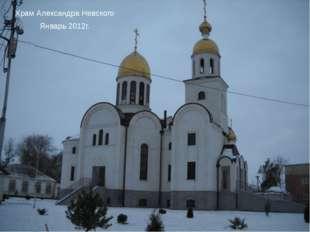 Храм Александра Невского Январь 2012г.