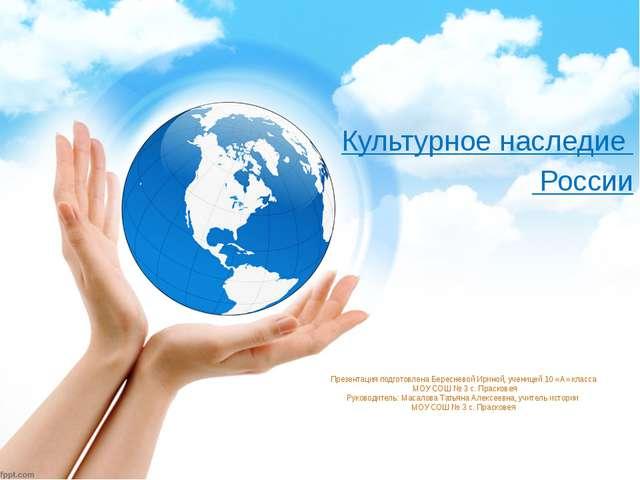 Презентация подготовлена Бересневой Ириной, ученицей 10 «А» класса МОУ СОШ №...