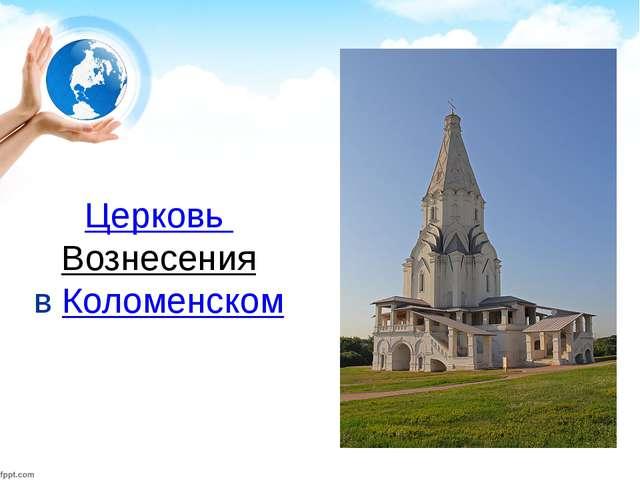 Церковь Вознесения вКоломенском