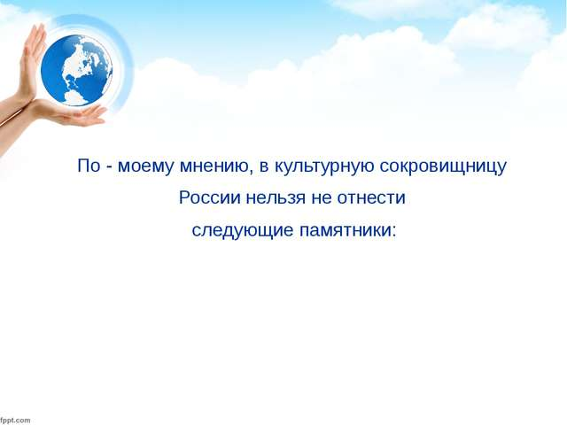 По - моему мнению, в культурную сокровищницу России нельзя не отнести следующ...