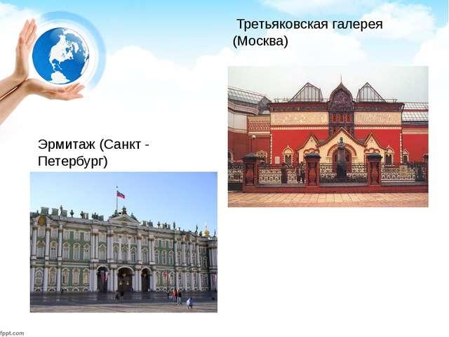 Эрмитаж (Санкт - Петербург) Третьяковская галерея (Москва)